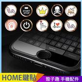 HOME指紋貼 iPhone 5 5s se 6 6S 7 8 plus 蘋果按鍵貼 卡通貼 裝飾貼 靈敏指紋 指紋識別 / 任選2款