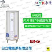 日立電熱水器 EH-50 50加侖 立式 儲熱式電熱水器  立式標準型指針不銹鋼電熱水器