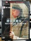 挖寶二手片-0B04-126-正版DVD-電影【加爾各答的天使 德蕾莎修女1】-奧莉薇亞赫希(直購價)