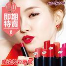即期商品 韓國 Peripera 魔法炫彩唇膏 4.3g