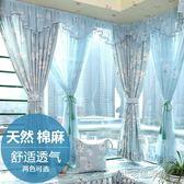 窗簾 惠眾 簡約現代訂製客廳拐角飄窗棉麻亞麻布小清新藍色窗簾紗成品『小宅妮時尚』