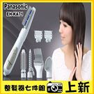 國際牌Panasonic EH-KA71...