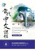 當代中文課程課本6(附作業本)(A Course in Contemporary