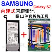 【贈12件套拆機工具】三星 SAMSUNG Galaxy S7 G930 需拆解手機 內建式原廠電池/BG930ABE/3000mAh-ZY