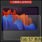 【萌萌噠】三星 Tab S7 (11吋) / Tab S7+ (12.4吋) 超薄9H防爆 鋼化玻璃膜 高清防刮 防爆 螢幕玻璃膜