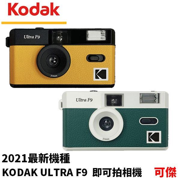 柯達 KODAK ULTRA F9 即可拍相機 底片相機 傻瓜相機 立可拍 膠捲底片 菲林 即可拍 加送電池