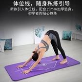瑜伽墊 瑜伽墊初學者防滑女加厚加寬加長墊子地墊家用瑜珈男士健身 【快速出貨】
