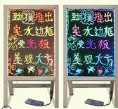 實木電子50 *70LED熒光板EY172『小美日記』