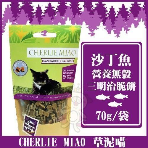 *KING WANG*草泥喵-沙丁魚營養無穀三明治脆餅 70g/袋 /貓零食