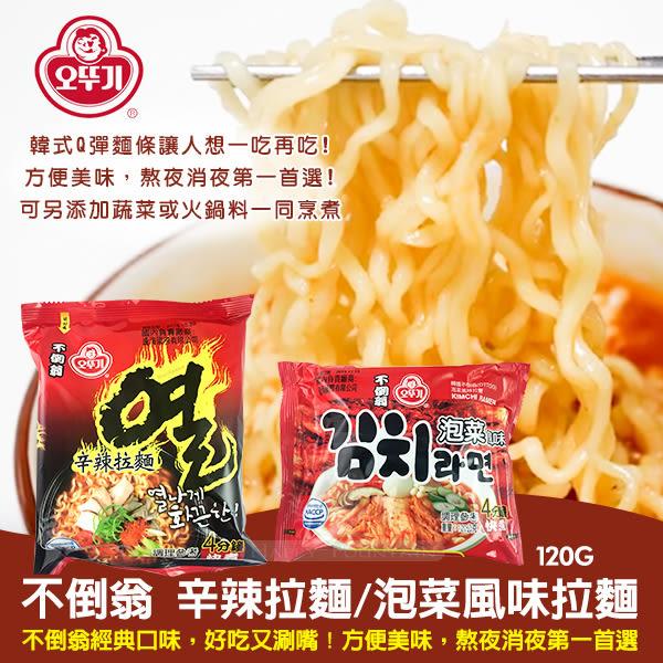 韓國 OTTOGI不倒翁 辛辣拉麵/泡菜風味拉麵(單包)