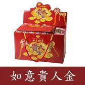 【如意檀香】【如意貴人金】環保金紙,拜拜首選(3盒售)