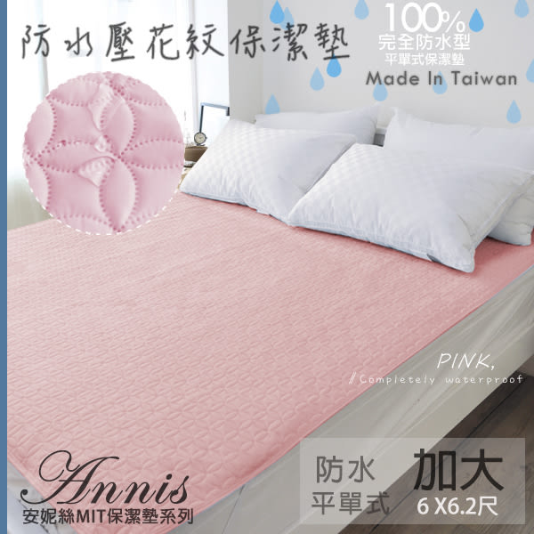 100%防水壓紋保潔墊-加大6尺粉色【安妮絲Annis】台灣製可機洗 嬰兒寵物貓狗尿布生理床墊