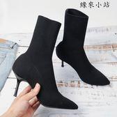 襪子尖頭短靴女短筒細跟踝靴