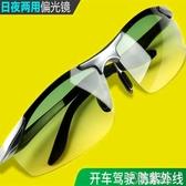 防遠光燈新款日夜兩用偏光眼鏡開車騎行釣魚專用鏡太陽鏡 雙十一全館免運