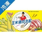 冰冰好料理手工玉米豬肉水餃800G【愛買冷凍】