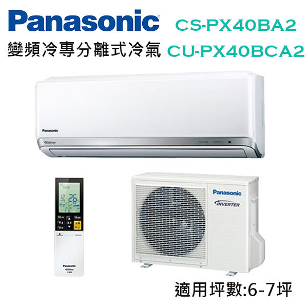 Panasonic國際牌 6-7坪 變頻 冷專 分離式冷氣 CS-PX40BA2/CU-PX40BCA2