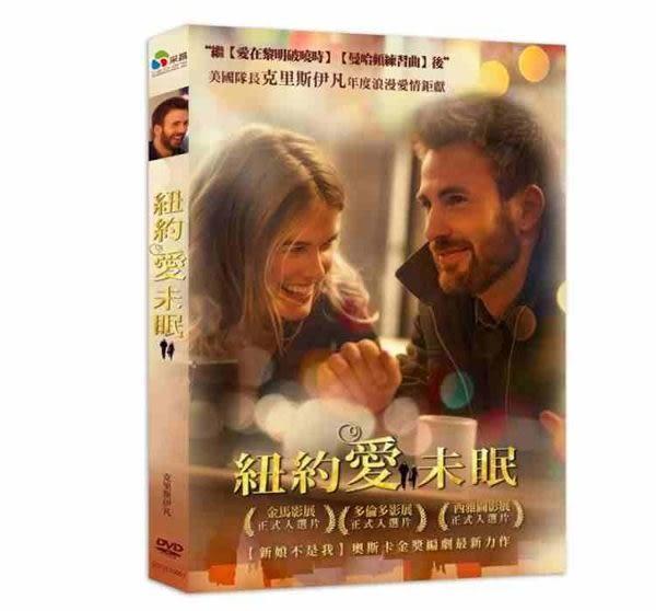 紐約愛未眠 DVD (購潮8) 4711404125768