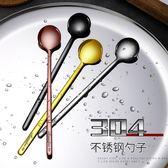 304不銹鋼咖啡勺子韓國創意攪拌勺