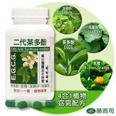 【赫而司】FASLIM-EGCG二代茶多酚4合1膠囊(90顆/罐)解油甩膩