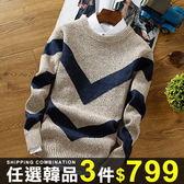 任選3件799針織衫毛衣韓版修身套頭針織衫V字圖案圓領男裝【08B-B0724】