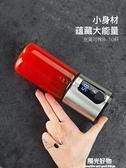 榨汁機奧科便攜式家用水果小型迷你榨汁杯電動打炸果汁機充電學生 NMS陽光好物