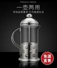法壓壺不銹鋼咖啡壺家用法式濾壓壺套裝手沖過濾杯耐熱玻璃泡茶器   【全館免運】