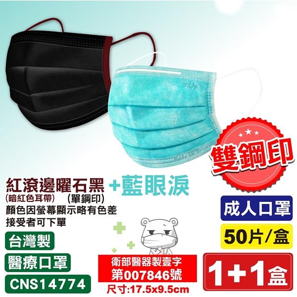(雙鋼印) 宏瑋 成人醫療口罩 醫用口罩 (藍眼淚+紅滾邊曜石黑) 50片+50片 (台灣製 CNS14774) 專品藥局