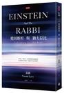 愛因斯坦與猶太拉比【城邦讀書花園】
