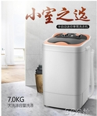 小型洗衣機 單桶迷你小洗衣機小型宿舍家用嬰兒童半全自動洗脫一體帶甩干 3C公社YYP