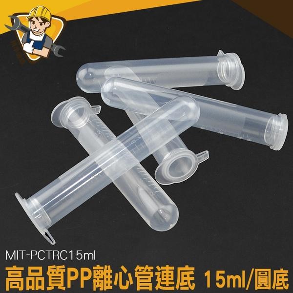 【精準儀錶】離心管 刻度 塑膠離心管 分裝瓶 MIT-PCTRC15ml PP材質 密封瓶 PP離心管 螺蓋圓底