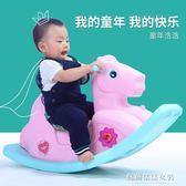 寶寶搖馬塑料音樂搖搖馬大號加厚兒童玩具一周歲禮物木馬搖椅小車【蘇荷精品女裝】IGO