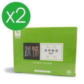 【八福台康】蔬暢x2 (30顆/盒)