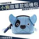 小狗款相機包 微單 收納包 攝影包 防潑水 SONY NEX 5T 5R A5100 A5000 A6000 A6300 A6400 A6500 F3 3N 狗頭款 小狗