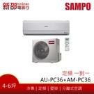*~新家電錧~*【SAMPO聲寶 AU-PC36/AM-PC36】定頻冷專分離式空調~包含標準安裝