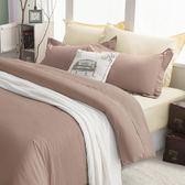 絲光精梳棉 加大4件組(床包+被套+枕套) 純粹系列-Double拿鐵  BUNNY LIFE
