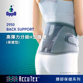 【歐活保健OPPO護具】保健型H型護腰│提高腰椎穩定並維持正確弧度│高彈力分級 (#2950)