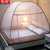 蒙古包蚊帳加厚免安裝加密2新款1.2米1.8m家用1.5宿舍單雙人床igo「夢娜麗莎精品館」