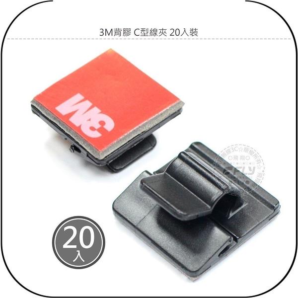 《飛翔無線3C》3M背膠 C型線夾 20入裝│訊號線固定扣 無線電整線 騎士通線材扣環 汽車黏貼扣
