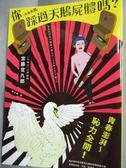 【書寶二手書T9/翻譯小說_LLJ】你(穿著木屐)踩過天鵝屍體嗎?_宮藤官九郎