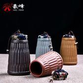 豪峰創意茶葉罐陶瓷密封罐家用存儲罐小號普洱茶葉罐茶道茶具配件 町目家