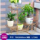 鐵藝花架子多層室內特價客廳陽台落地式綠蘿花盆架子省空間【大號】