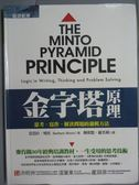【書寶二手書T4/語言學習_PIU】金字塔原理_芭芭拉.明托