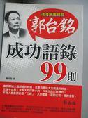 【書寶二手書T1/勵志_NPM】郭台銘成功語錄99則原價_300_魏成龍