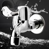【免運】水龍頭全自動4 分單冷一進二出快開加長 家用全銅洗衣機水龍頭