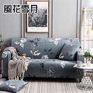 風花雪月-全包彈力簡約四季通用型沙發套 四人沙發 (235~300cm適用)