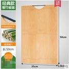 (經典款50*35*1.8cm)菜板防黴家用實木竹案板切菜板搟麵和麵砧板刀佔板