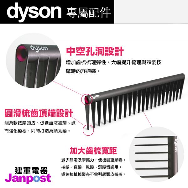 Dyson 戴森 專用順髮梳 HD01 HD02 HD03 Supersonic 吹風機專用梳子 寬齒梳 /建軍電器