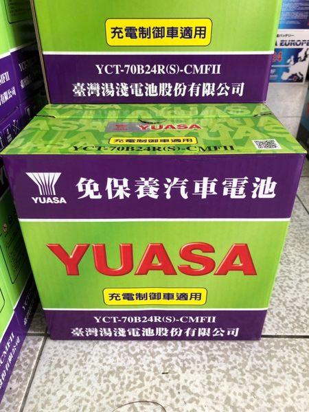 YUASA湯淺電池YCT-70B24R(S)-CMFII免保養汽車電池★全館免運費★『電力中心』