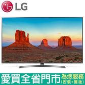LG55型4KIPS連網硬板電視55UK6540PWD含配送到府+標準安裝【愛買】