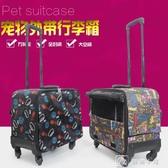 寵物拉桿箱拉桿包手提狗狗箱包外出便攜寵物泰迪貴賓包貓狗包 YXS新年禮物